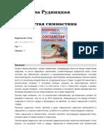 Сосудистая гимнастика - Людмила Рудницкая.pdf