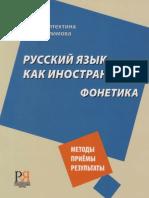Русский язык как иностранный  фонетика by Битехтина Н.Б., Климова В.Н. (z-lib.org).pdf