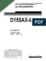 OM rus ERAM025000_D155AX-6_0703