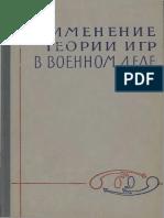 ПРИМЕНЕНИЕ ТЕОРИИ ИГР В ВОЕННОМ ДЕЛЕ.pdf