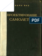 vud_k_proektirovanie_samoletov москва