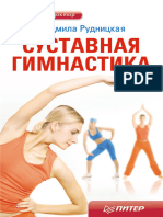Rudnickaya_Ludmila_Sustavnaya_gimnastika_Litmir.net_bid154212_ltr