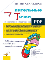 Selivanov_Valentin_Celitelnye_tochki_ot_vseh_boleznei_v_poshagovyh_shemah_Litmir.net_bid212258_original_b0fc2_ltr.epub