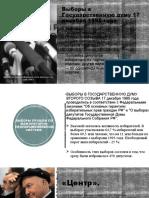 Выборы в Государственную думу 1995.pptx