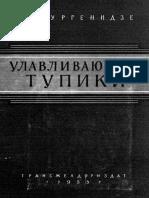 ТРАНСЖЕЛДОРИЗДАТ