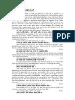 chapter 19 - prabhu melaap