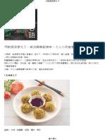 -15款蔬菜素丸子-.pdf