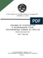 ГОСТ 7062-90