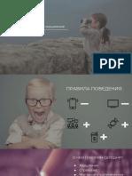 Стратегическое мышление.pdf