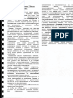 Вынос мозга | PDF