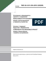 tkp_455012762013_02250_osnovaniia_i_fundamenty_zdanii_i_soor
