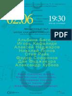 А - 02.06.2014 - Концерт электроакустической музыкиCEAMMC_02