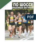Бег по шоссе для серьезных бегунов.pdf