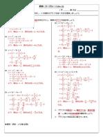 数学Iワークシート12_平方完成