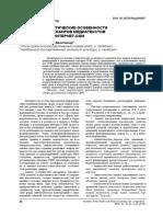 leksiko-stilisticheskie-osobennosti-analiticheskih-zhanrov-mediatekstov-regionalnyh-internet-smi.pdf