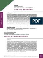 kreolizovannyy-tekst-v-sisteme-internet.pdf