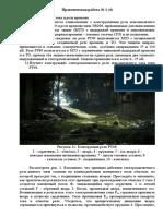Сборник ПР за 3 курс.docx