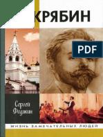 Федякин С. - Скрябин (ЖЗЛ) - 2004.pdf