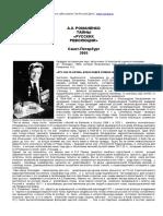 А.З. Романенко - Тайны 'Русских Революций' (+В.А.Солоухин).doc