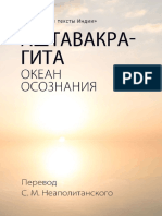 Аштавакра-гита.doc