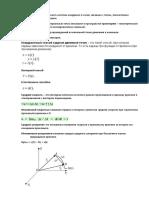 физика.docx