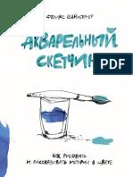 Akvarelny_sketching (1).pdf