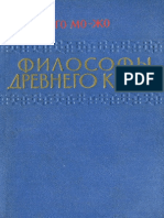 Go_Mo-zho_-_Filosofy_drevnego_Kitaya-1961.pdf