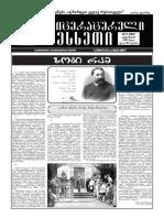 Literaturuli Meskheti 2020 October_10 (262)