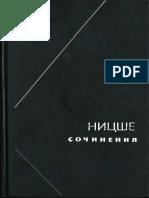 Сочинения в двух томах by Ницше Ф.В. (z-lib.org).pdf