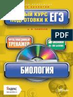 Biologia_Polny_kurs_podgotovki_k_EGE
