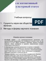 Л 10 Наука и ее когнитивный и с.ppt