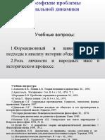 Л 13 Философские проблемы соц.ppt