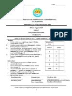 English F5 Trial Exam Paper 2 2020