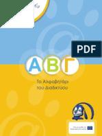 1_ABC_booklet