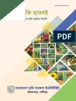 Krishi Projukti Hatboi 2019 (8th Edition) with Bookmarks.pdf