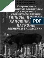 1_Trofimov_Gilzi_poroha_i_kapsuli.pdf