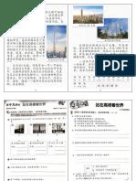 华语第十九单元和二十单元