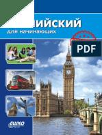 EngBeg_Probn.pdf