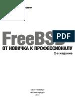 FreeBSD от новичка к профи