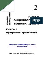 Арнольд Шварценеггер Новая Энциклопедия бодибилдинга Книга 2 2006