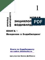 Арнольд Шварценеггер Новая Энциклопедия бодибилдинга Книга 1 2006
