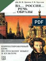 vorob_ev_v_v_i_dr_moskva_rossiya_rech_i_obrazy.pdf