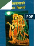 Asthikta Ki Adharshila Page 111-188