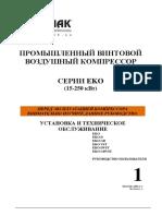 EKO_UserManual_R9_part1
