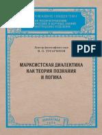 Марксистская диалектика как теория познания и логика. Тугаринов В.П. 1952