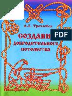 А.В. Трехлебов - Создание Добродетельного Потомства