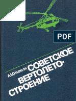 О вертолётах