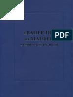 01 Evangelie ot Matfea v slavyanskoj tradicii 2005(1).pdf