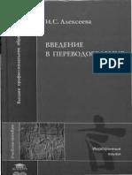 Алексеева И.С Введение в переводоведение.pdf