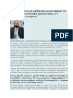 Oil_market_volatility_depends_on_how_qu.pdf